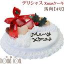 【予約受付中】2020年犬 ケーキ デリシャスクリスマスケーキ No.1 4号馬肉【a0204】