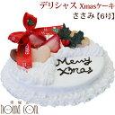 ショッピングクリスマスケーキ 送料無料 【予約受付中】2021年犬 ケーキ デリシャスクリスマスケーキ No.1 6号ささみ【a0203】
