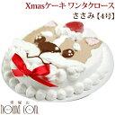 【予約受付中】2020年愛犬用 Xmasケーキ ワンタクロース 4号ささみ