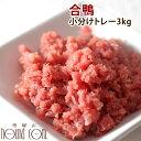 犬用 生肉 国産 合鴨ミンチ 3kg [500g×6袋] 【最高級合鴨】 生肉 犬用 生肉 ドッグ
