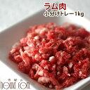 犬用 生肉 ラム肉 1kg 荒挽き 小分けパック入り【ドッグ...