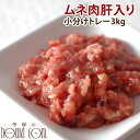 犬 生肉 ムネ肉肝入りミンチ 3kg 国産新鮮な鶏ミンチ 手作り食 猫フード ビタミンAた