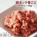 犬 生肉 一番鶏のネック骨ごとミンチ3kg 国産徳島地鶏 手作り食 猫フード カルシュウム 酵素たっぷり生骨入り 500gの小分け6袋 ささみ ペット用生肉 生骨 エサ