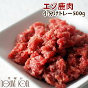 【北海道産】天然 エゾ鹿生肉 小分けパック 500g 犬 手作り食【あす楽】鹿肉 生肉 ド