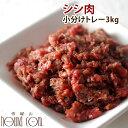 犬用 冷凍生肉 シシ肉ミンチ 小分けトレー 3kg 便利な少量パック 食べ切り 毛艶 高タ