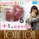 【半年分まとめ買いセット】馬肉粗挽き1kg×5 まとめ買いセット【冷凍便】