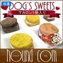 犬用マカロン【冷凍商品】 犬ケーキ ペッ...