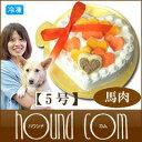 愛犬用ケーキ Pure Heart ケーキ 5号 馬肉 犬 誕生日ケーキ バースディケーキ【a0187】