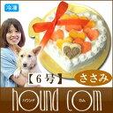 愛犬用ケーキ Pure Heart ケーキ 6号 ささみ 犬 誕生日ケーキ バースディケーキ【a0186】