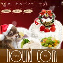 【予約受付中】2018年犬用クリスマスケーキ&ディナーセット...