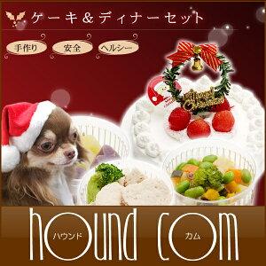 【予約受付中】2017年犬用クリスマスケーキ&ディナーセット 犬 ケーキ ペットのクリスマスケーキ お惣菜 デリカテッセン 手作り食と犬用ケーキのセット【a0208】