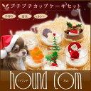【予約受付中】2018年犬用ケーキ クリスマスケーキ プチプ...