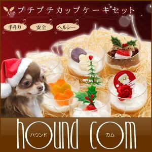 【予約受付中】2017年犬用ケーキ クリスマスケーキ プチプチカップケーキセット 予約受付中 無添加おやつ パーティやクリスマスプレゼント ギフトにもおすすめも安心の少量食べ切りサイズ【a0206】