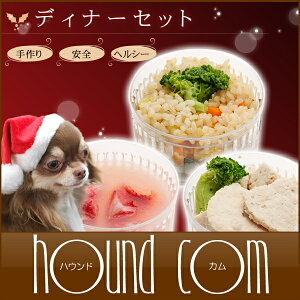 【予約受付中】2017年ペット クリスマスディナーセット 予約受付中 犬 手作り食のお惣菜 クリスマスケーキと合わせてドッグフードかわりに【a0207】