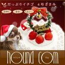 【早割予約でおまけ付!】2016年犬 クリスマスケーキ たっぷりイチゴのクリスマスケーキ No.2 4号ささみ 予約猫 ペット用 ケーキ通販 X'masストロベリー 無添加 手作り 肥満にも 人気のいちご【a0201】