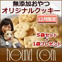 【12月限定】オリジナルクッキー 腎ケアプラス 5袋+1袋セ...