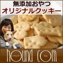 犬 腎臓 病 おやつ|オリジナルクッキー 腎ケアプラス なた豆 クルクミン配合の国産おやつ