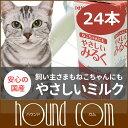 猫用ミルク 国産プレミア やさしいミルク 猫 牛乳200ml...