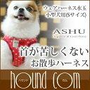 ペット用ハーネス ASHUウェアハーネス 水玉 Sサイズ(小型犬用)