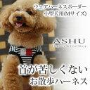 犬 ハーネス ASHU ウェアハーネス ボーダー M 小型犬 子犬老犬にも優しい服型 ベスト型ハーネス胴輪 簡単 かわいい トイプードル ダックス ペット用ウエ...