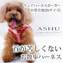 犬 ASHU ウェアハーネス ボーダー SS 小型犬 子犬老犬にも優しい服型 ベスト型ハーネス胴輪 簡単 かわいい チワワ ヨーキー ペット用ウエアハーネス5P...