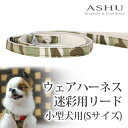 犬 リード お散歩 ASHU ウェアハーネス迷彩リードSサイズ 小型犬