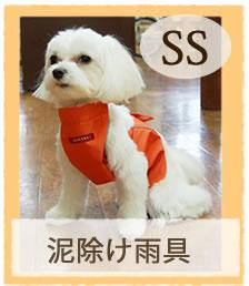 ASHUNEWセパレートレインコート泥除けスタイSSサイズ18〜25kg犬のレインコート犬の洋服犬の