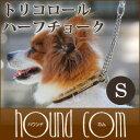ASHU トリコロール ハーフチョーク サイズS[首周り20〜40cm]【犬用ハーフチョーク】【あす楽対応 近畿】ハーフ チョーク 小型犬 トイプードル ASHU犬用品 ナイロン ペット チョークチェーン カラー チェーン 首輪 犬用首輪 かわいい 犬の首輪 パグ チワワ ダックス
