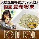 国産天然 昆布粉末 60g 犬 手作り食 こんぶ アレルギー ヨウ素 ミネラル 海草 手作りごはん