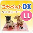 犬 マット NEWユカペットDX LLサイズ 大型犬や多頭飼いへ