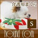 介護用まくら Sサイズ(小型犬用) 老犬 シニア犬 介護用品 寝たきり 補助 体位変換に あす楽