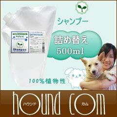 ナチュラルバブル100%天然植物性シャンプー詰め替え用500mlあす楽対応近畿犬用シャンプーハーブ無
