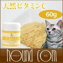 猫用サプリ クリアC 60g ビタミンC ペット用サプリメン...