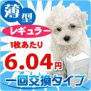 ペットシーツ薄型レギュラーサイズ 180枚入 1枚6.04円...
