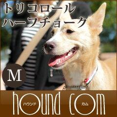 犬用ハーフチョークMサイズ中型犬トリコロール柄ハーフチョークチョークカラーイヌ犬用首輪ペットチョーカ