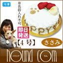 犬 誕生日ケーキ 即日発送 Happy Dayケーキ 4号 ...