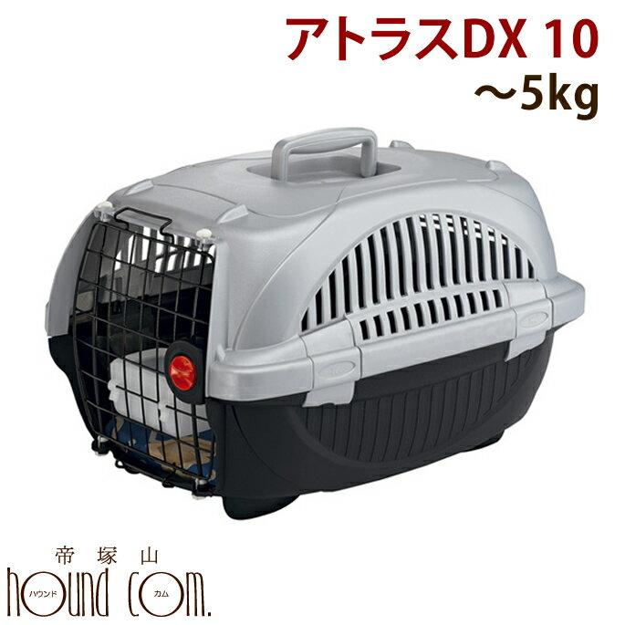 ペットキャリーアトラスDX105kgまで対応ケージクレートペットハウスキャリーゲージキャリーバッグ小