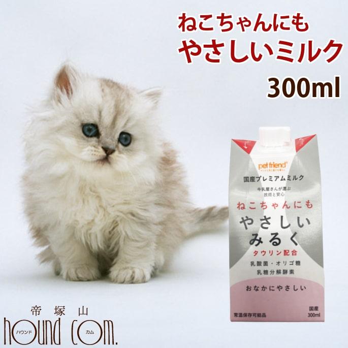 ネコ牛乳国産プレミアやさしいみるく猫用ミルク200mlミルクおやつやさしいミルクキャットフードペット