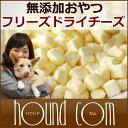 犬 おやつ 国産フリーズドライチーズ 手作り食 手作りごはん トリーツとして トレーニングのご褒美やトッピング ふりかけにもおすすめ 無添加で猫も大喜び05P11Jan1305P11Jan13 after0307【a0089】