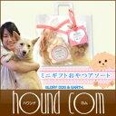 犬用おやつセット ミニギフトおやつアソート【a0100】