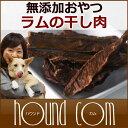 無添加ジャーキー ラムの干し肉 犬用おやつ 乾燥肉 ペット用...