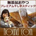 犬用おやつ 手作り プレミアム干し芋スティック【a0080】