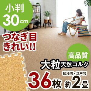 天然コルクマット36枚セット団地間・江戸間2畳用/ウッドカーペット