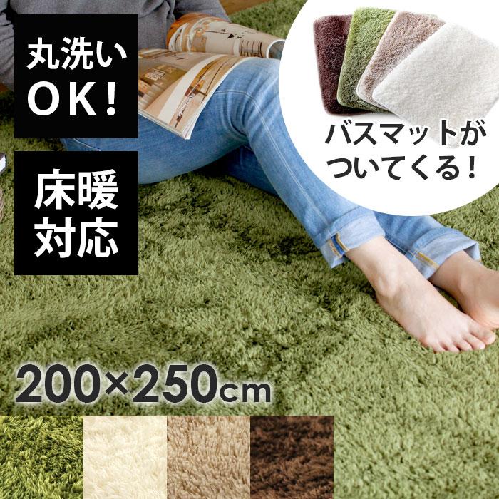 ≪バスマット付き≫洗えるラグマット 200cmx250cm マイクロファイバーフラッフィラ…...:asia-kobo:10002648
