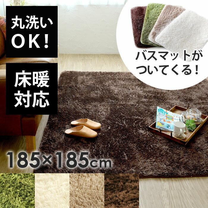 ≪バスマット付き≫洗えるラグマット マイクロファイバーフラッフィラグカーペット[185cm…...:asia-kobo:10002647