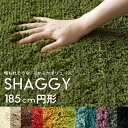 【送料無料】洗えるシャギーラグカーペット[強力滑り止め付き]...