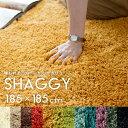 【送料無料】洗えるシャギーラグマット[強力滑り止め付き]約185×185cm【ラグマット マ