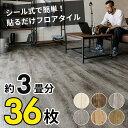 【送料無料】木目調フロアタイル 接着剤付き 床材 貼