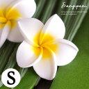 【メール便対応】小さなプルメリア アジアン 造花/ホワイト[Sサイズ][10222]【造花 フラワー