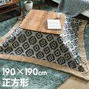 【割引クーポンあり】こたつ 布団 正方形 190×190cm...